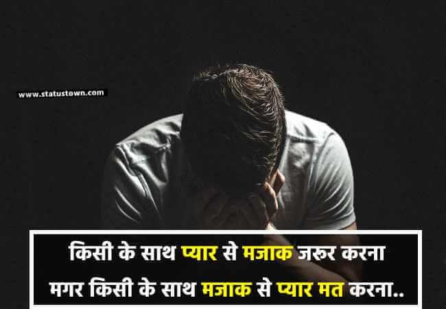 sad status pictures