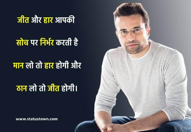 sandeep maheshwari hindi image