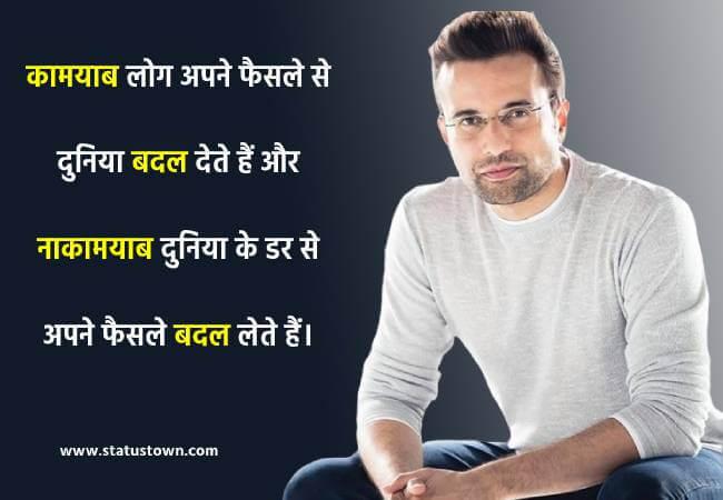 sandeep maheshwari hindi status