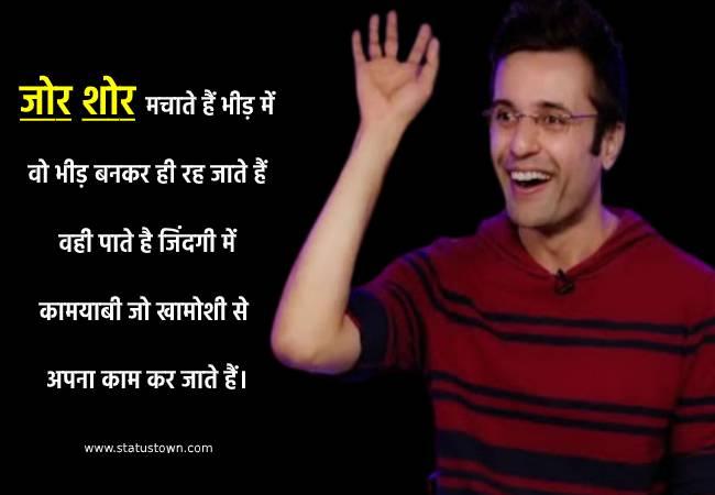 sandeep maheshwari image status
