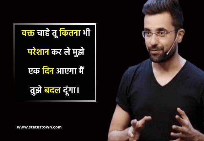sandeep maheshwari image