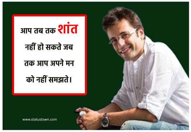 sandeep maheshwari motivation quotes