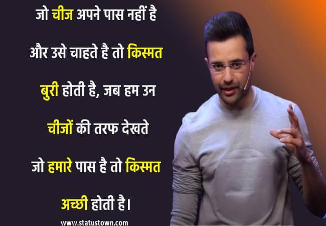 sandeep maheshwari pic
