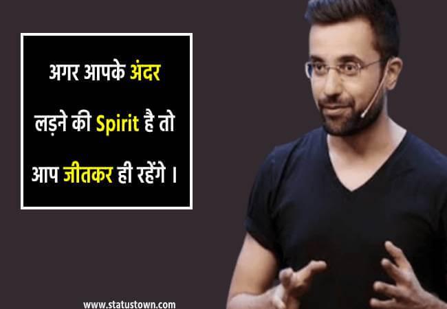 sandeep maheshwari quotes photo