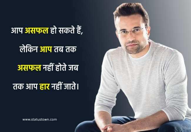 sandeep maheshwari quotes status