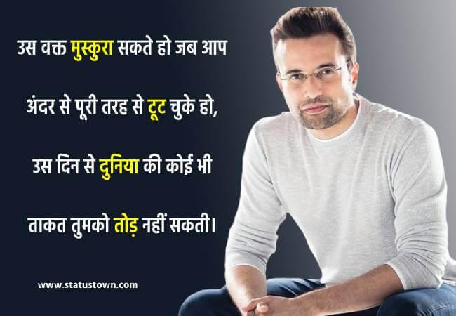 sandeep maheshwari status pic