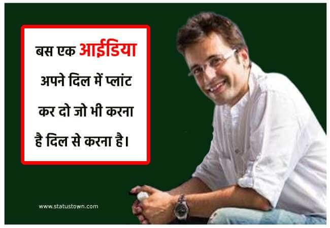 sandeep maheshwari status quotes