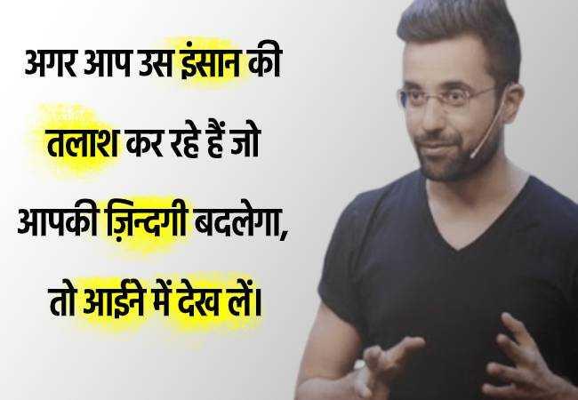 Sandeep Maheshwari whatsapp Status