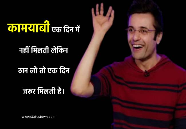 sandeep maheshwari success status