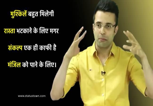 sandeep maheshwari whatsapp dp