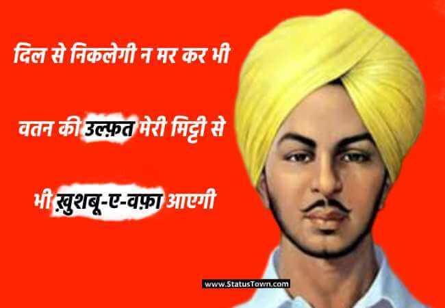 दिल से निकलेगी न मर कर भी वतन की, उल्फ़त मेरी मिट्टी से भी ख़ुशबू-ए-वफ़ा आएगी। - Bhagat Singh download