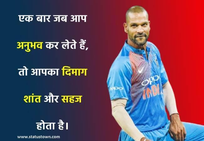 shikhar dhawan quotes hindi
