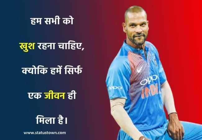 shikhar dhawan status quotes
