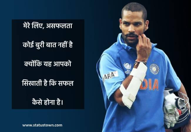 मेरे लिए, असफलता कोई बुरी बात नहीं है क्योंकि यह आपको सिखाती है कि सफल कैसे होना है। - Shikhar Dhawan download