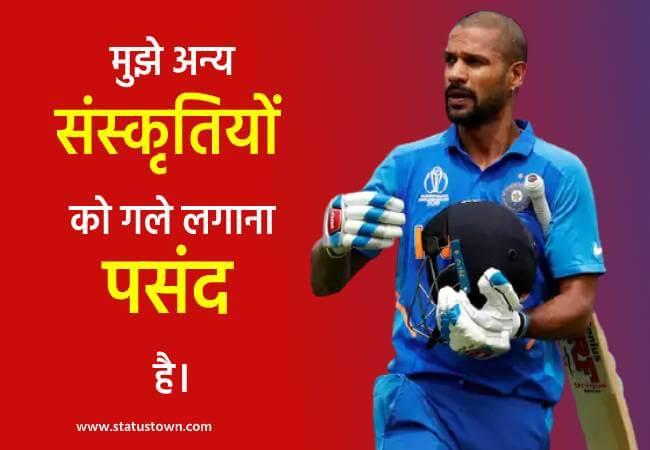shikhar dhawan status image