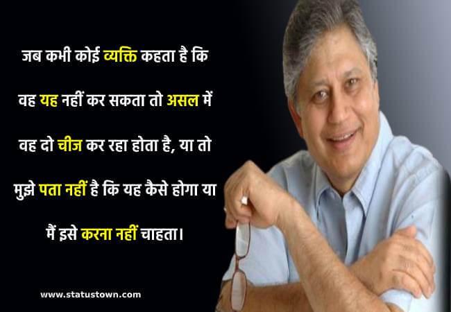shiv khera quotes hindi