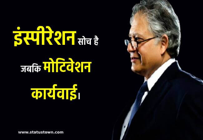 shiv khera quotes pic