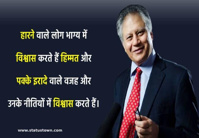 shiv khera quotes