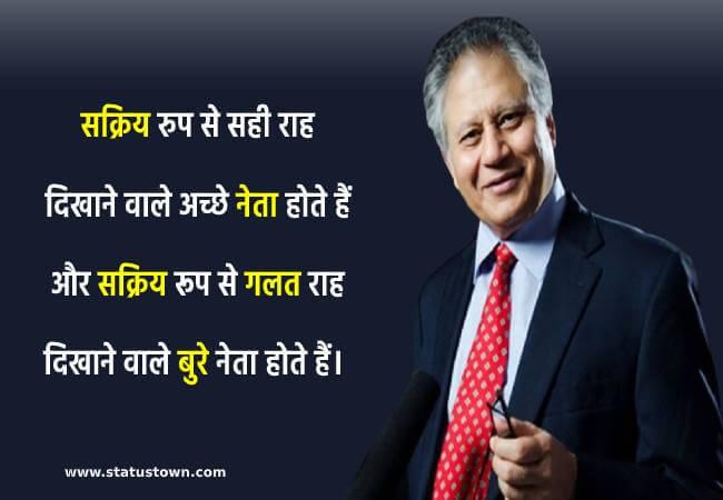 shiv khera status