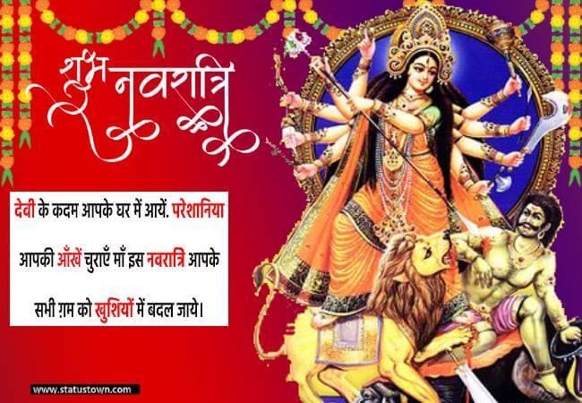 देवी के कदम आपके घर में आयें. परेशानिया आपकी आँखें चुराएँ, माँ इस नवरात्रिे आपके सभी ग़म को खुशियों में बदल जाये। - Happy Navratri Status download