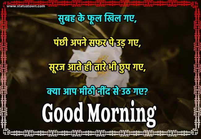 Shubh prabhat image