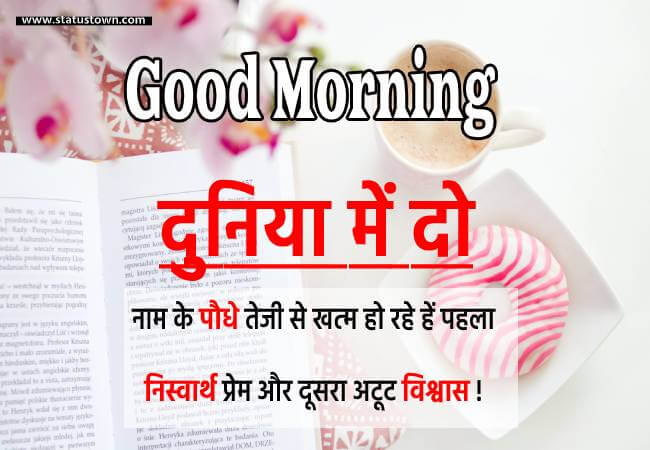 Shubh prabhat pic