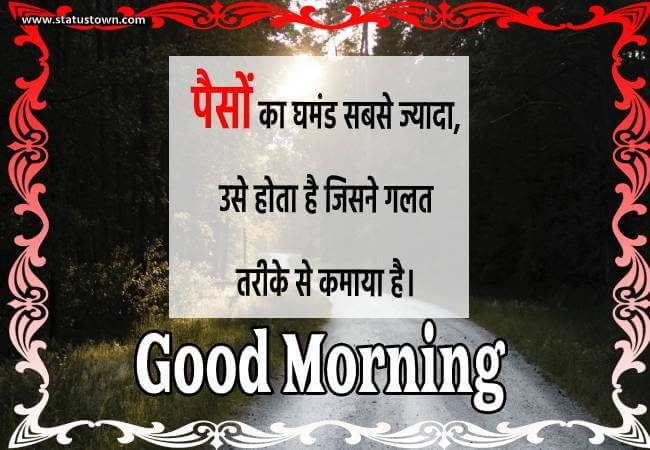 Shubh prabhat quotes image