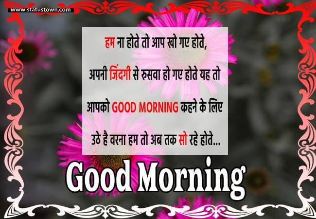 Shubh prabhat quotes status