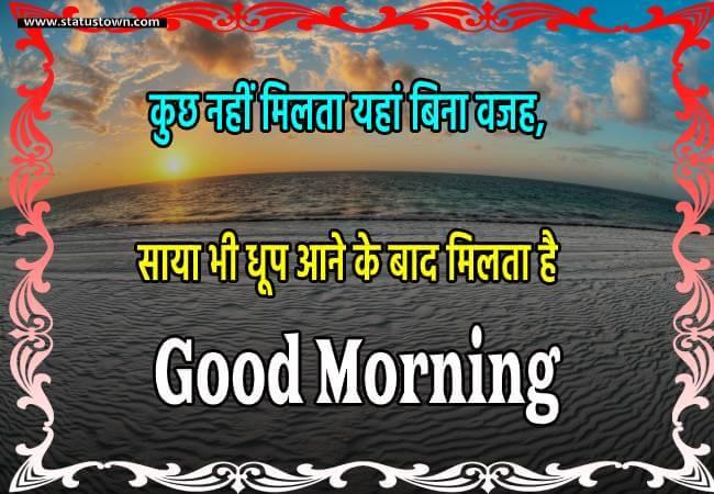 Shubh prabhat status pic