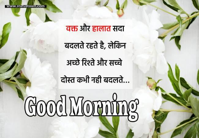 Shubh prabhat status