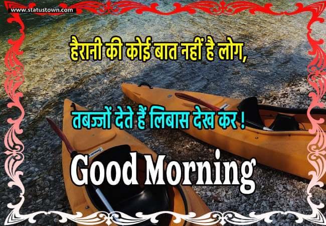 Shubh prabhat whatsapp status