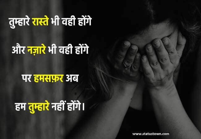 तुम्हारे रास्ते भी वही होंगे और नज़ारे भी वही होंगे पर हमसफ़र अब हम तुम्हारे नहीं होंगे। - Sad Status for Girl in Hindi download
