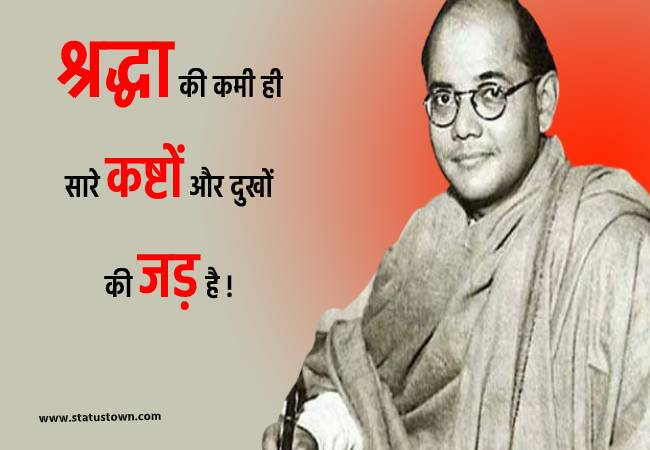 subhash chandra bose facebook status