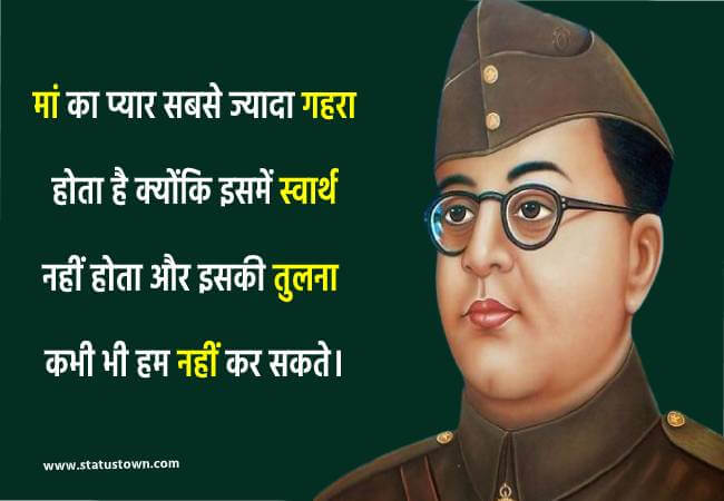subhash chandra bose hindi status