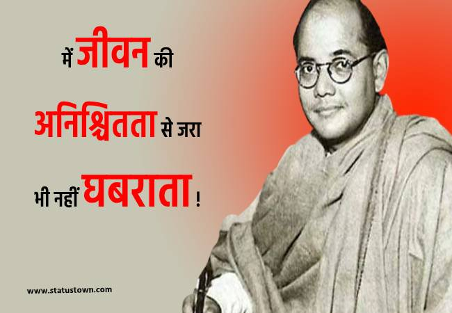 subhash chandra bose image quotes