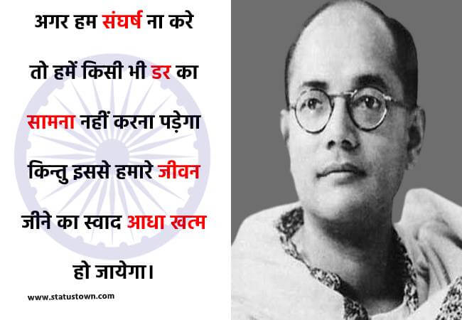 subhash chandra bose motivational image