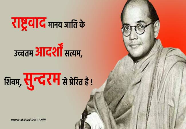 subhash chandra bose motivational quotes