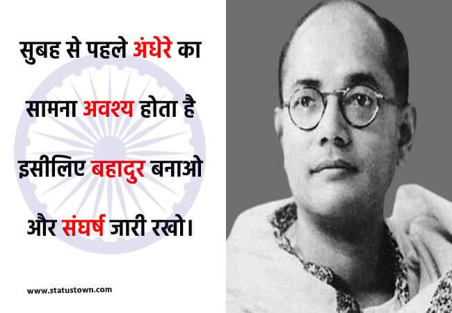 subhash chandra bose motivational status