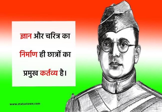subhash chandra bose motivational