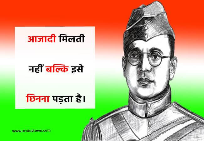 subhash chandra bose quotes image
