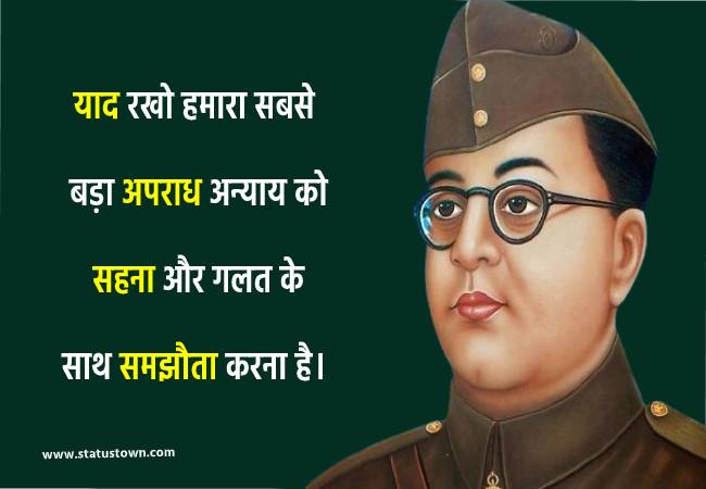 subhash chandra bose quotes status