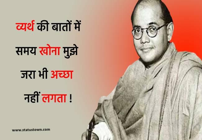 व्यर्थ की बातों में समय खोना मुझे जरा भी अच्छा नहीं लगता ! - Subhas Chandra Bose download