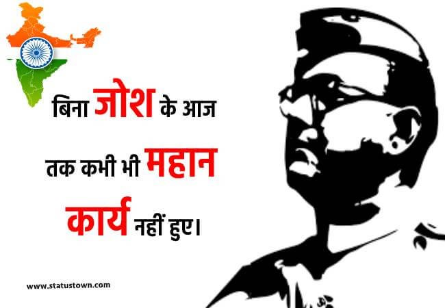 subhash chandra bose status