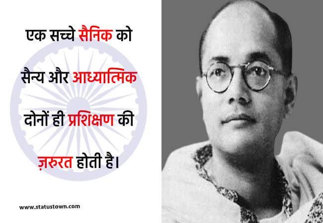 subhash chandra bose whatsapp dp