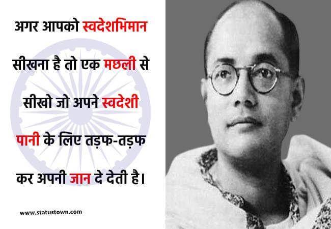 subhash chandra bose whatsapp status