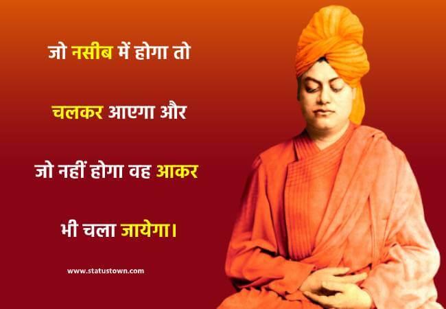 swami vivekananda hindi qutoes