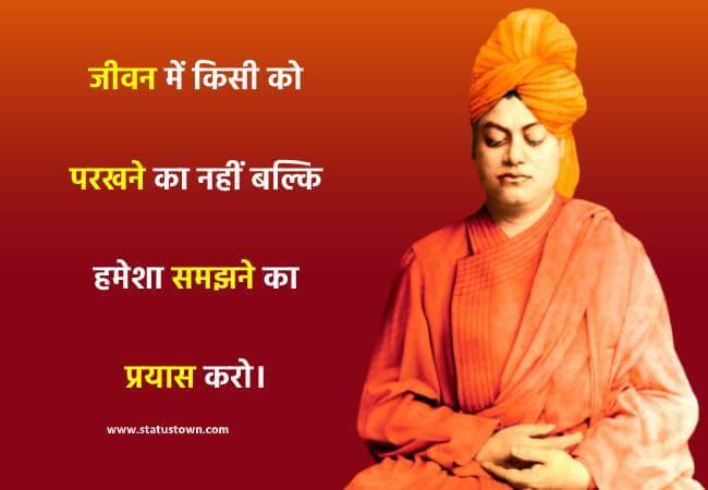 swami vivekananda hindi status