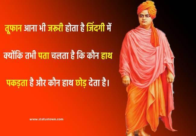 swami vivekananda image quotes