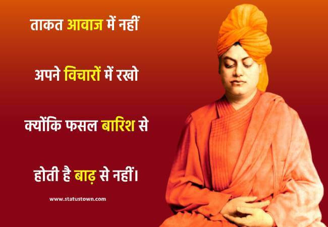 swami vivekananda ke vichar