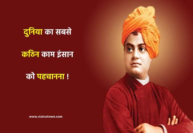 swami vivekananda status image